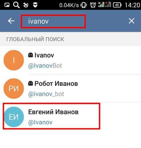 Находим контакты в Телеграм по логину - пример @Ivanov