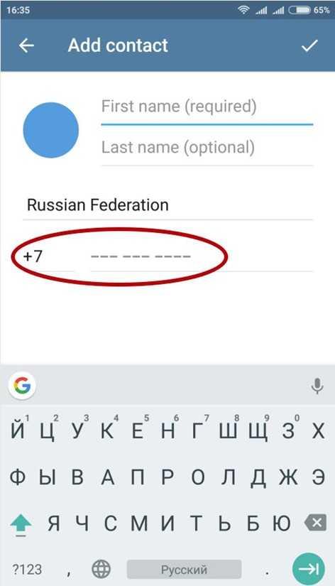 Как восстановить контакт в Телеграм, снова добавляем человека по телефону
