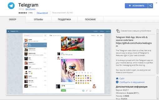 Веб версия Телеграм - расширение с Гугл Хром