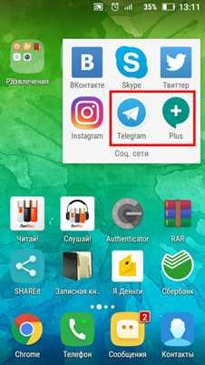 Несколько приложений Телеграм на одном устройстве