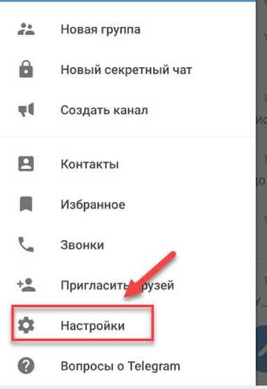 Отключаем или включаем звуки уведомлений Телеграм на телефоне