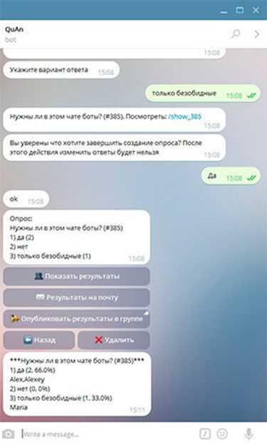QuAn -бот для создания многофункциональных голосований в Телеграм