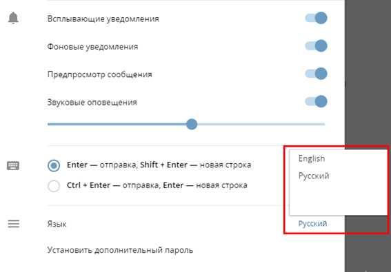 В этой онлайн версии Телеграм сразу есть русский язык.