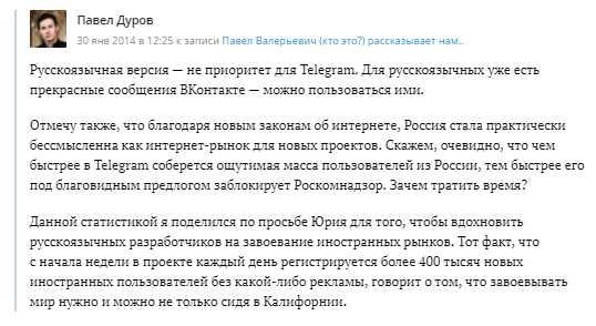 Руссификация Телеграм нужна ли она вообще