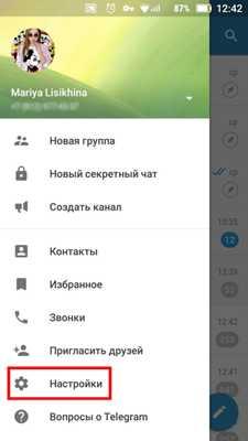 Как изменить язык в Телеграм через настройки меню