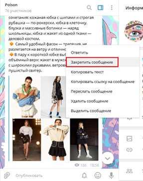 Как прикрепить сообщение на пк версии - кнопка Закрепить сообщение