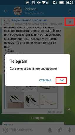 Подтверждение открепления сообщения - кнопка Ok