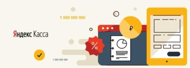 яндекс касса для приема платежей для бизнеса