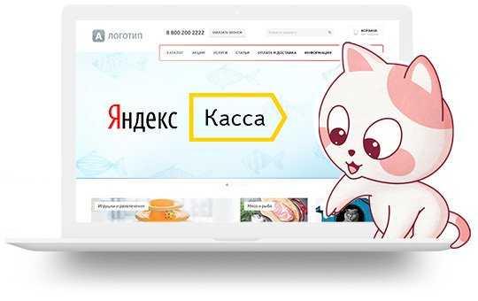 яндекс касса для приема онлайн платежей на сайте