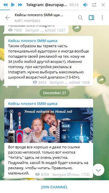 пример работающего канала в Телеграм