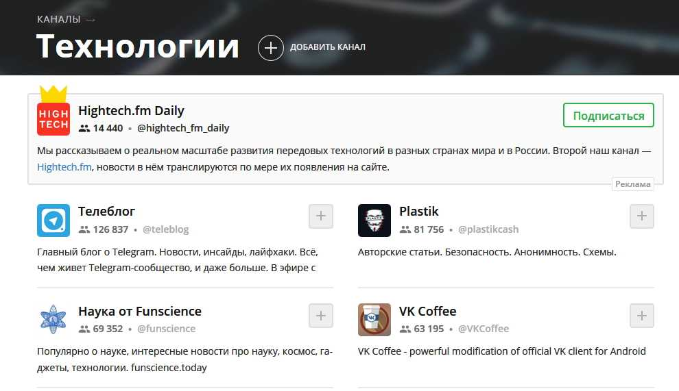 Пример каталога тематических каналов Телеграм - https://tlgrm.ru/channels