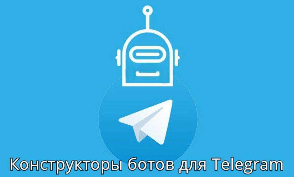 Конструкторы ботов для Телеграм, находим лучшие решения