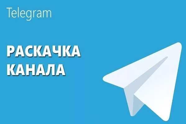 как раскачать канал Телеграм