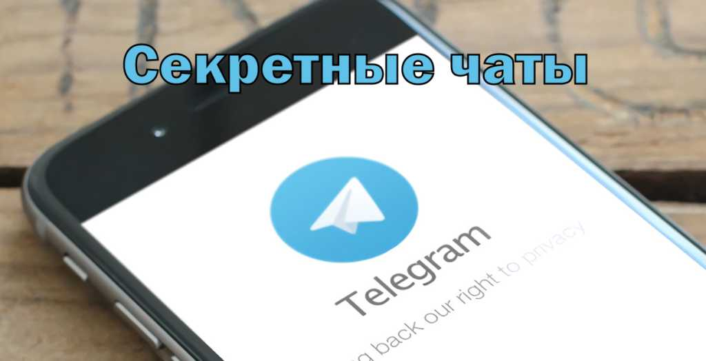 секретные чаты Телеграм - как использовать