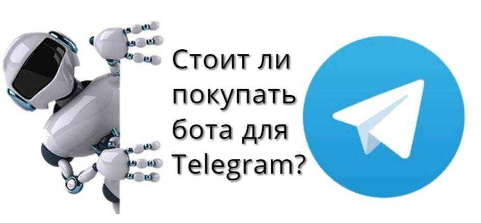 стоит ли покупать ботов для Телеграм