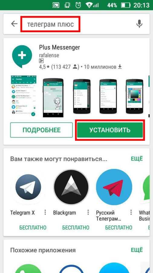 Как установить Телеграм плюс и зачем это делать c Гугл плэй?