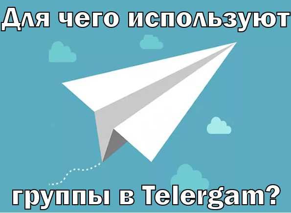 Зачем создают группы в Телеграм
