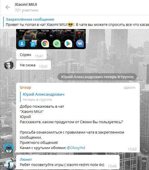 Xiaomi MIUI - пример успешной раскрутки группы Телеграм