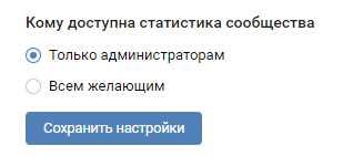 настройка доступа к статистике группы ВКонтакте