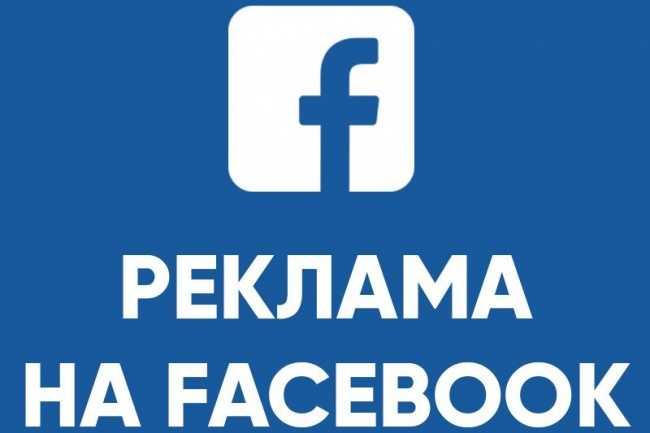 Эффективное продвижение канала в Facebook