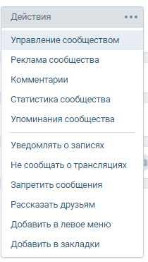 меню для управления сообществом ВКонтакте