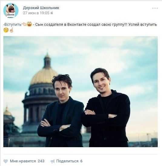Сын Павла Дурова