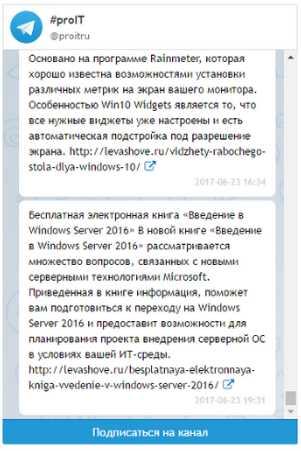 вывод текстового виджета телеграм