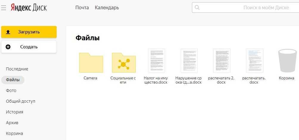 проверка текста через яндекс диск онлайн