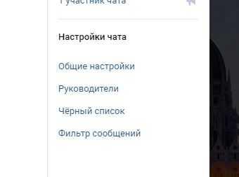 настройки чата ВКонтакте