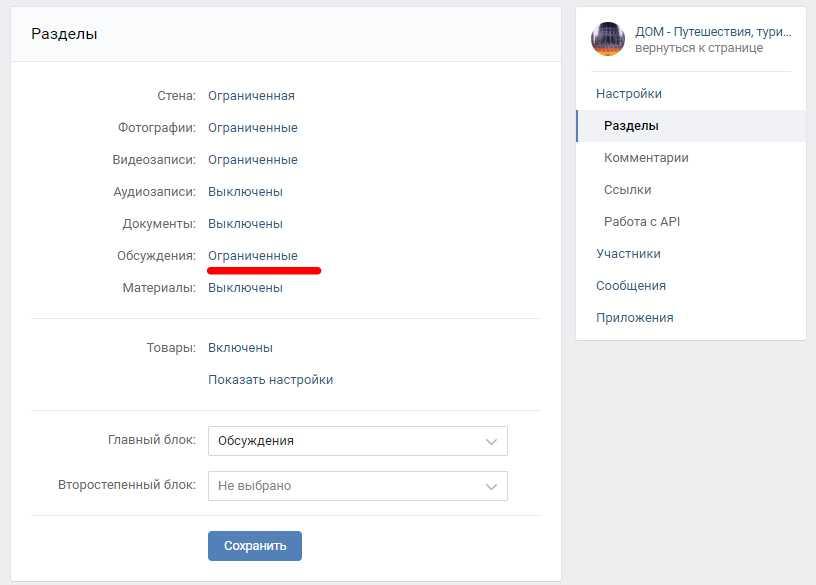 разделы ВКонтакте - включаем опросы