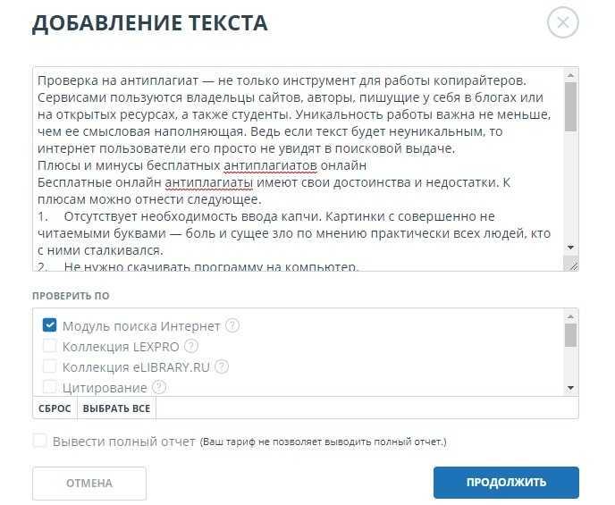 как добавить текст на проверку антиплагиата