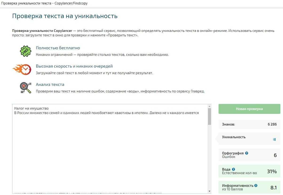биржа копирайтинга Copylancer для проверки текста