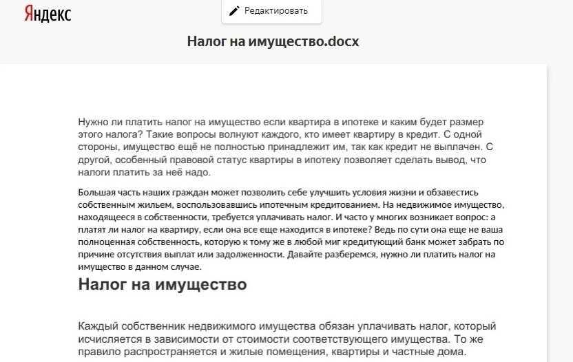 как проверить текст через яндекс диск онлайн