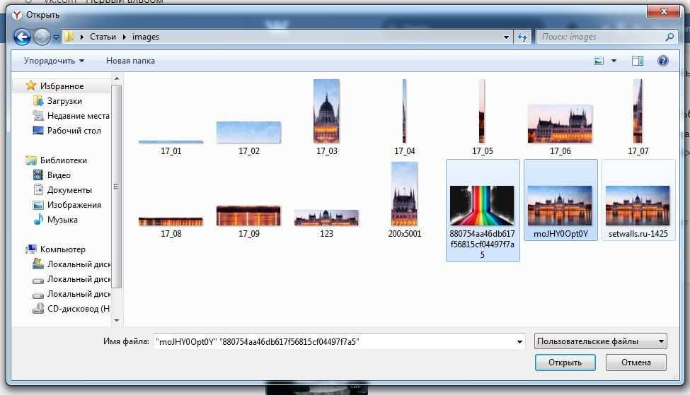 загрузка файлов с компьютера для публикации в альбом