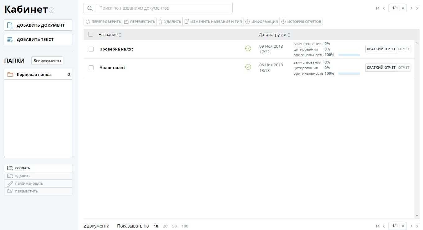 как добавить текст на сайт антиплагиат ру
