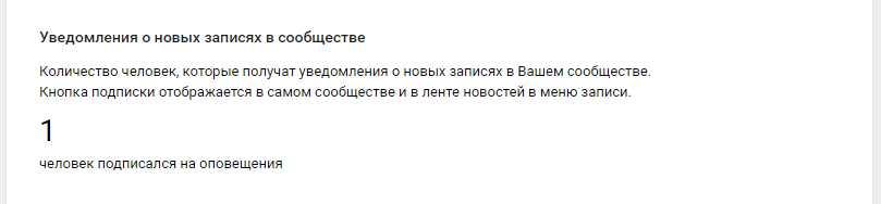 уведомления о новых записях ВКонтакте