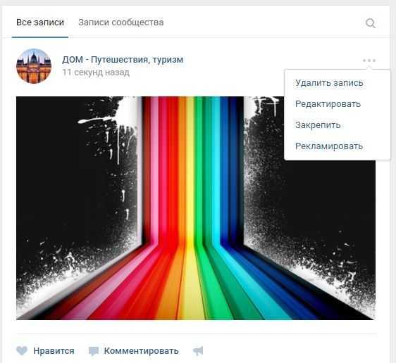 загрузка фото с компьютера ВКонтакте и закрепление