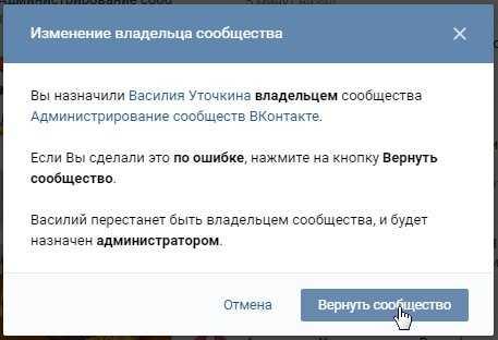 кнопка - вернуть сообщество ВКонтакте