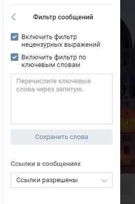 фильтр чата ВКонтакте