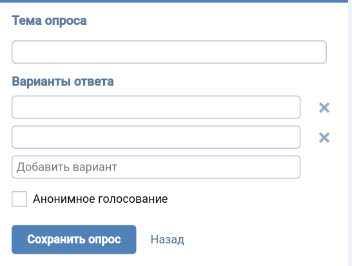варианты ответов ВКонтакте