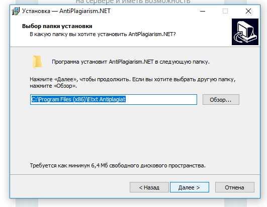 установка программы etxt