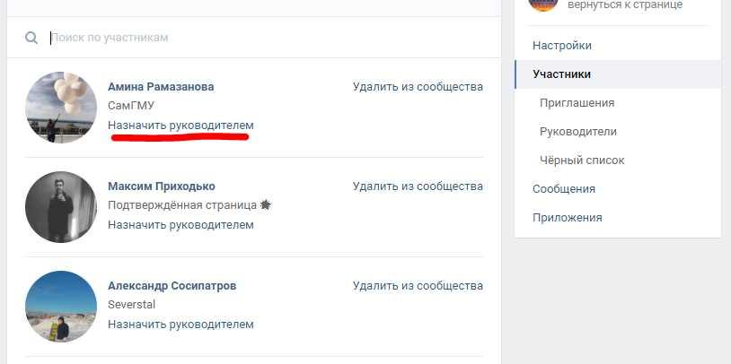 назначение пользователя руководителем ВК группы