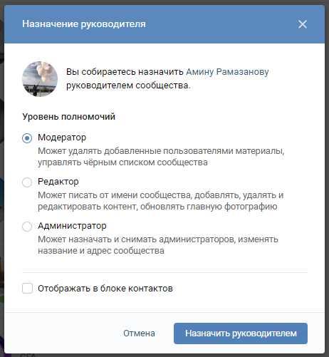 выбрать должность пользователя ВК