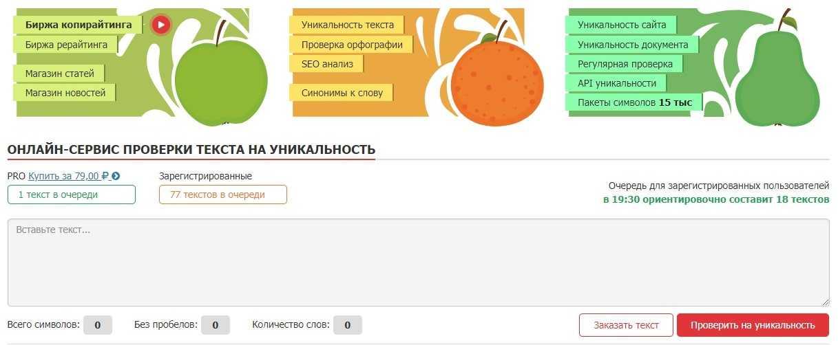 аналог etxt проверка уникальности на сайте текст ру