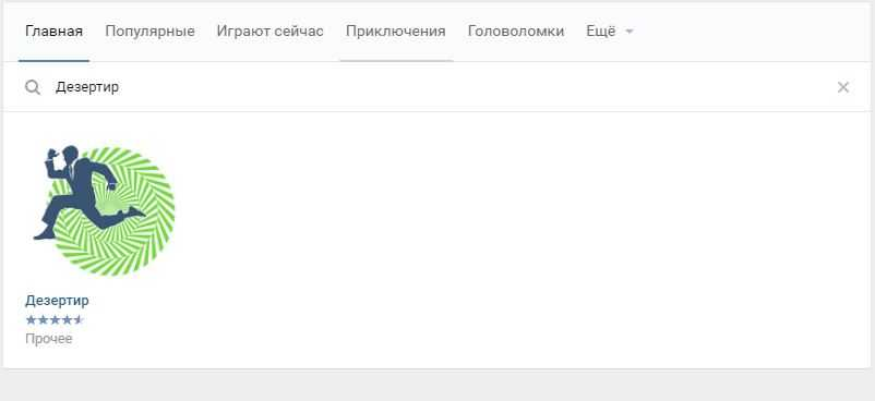 поиск игры Дезертир ВКонтакте