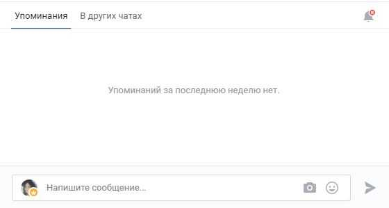 Показать мои упоминания ВКонтакте