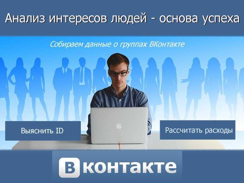 анализ статистики ВКонтакте