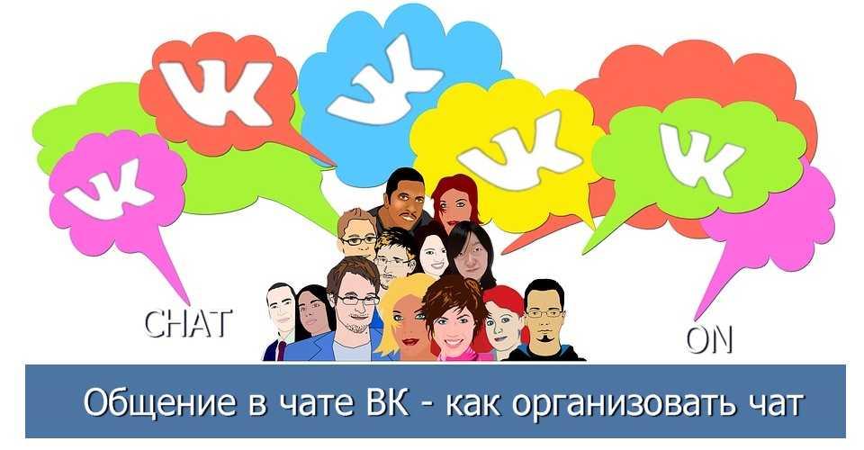 как включить чат ВКонтакте, общение
