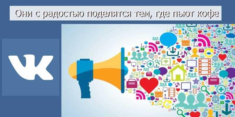 пример раскрутки кафе с помощью ВКонтакте