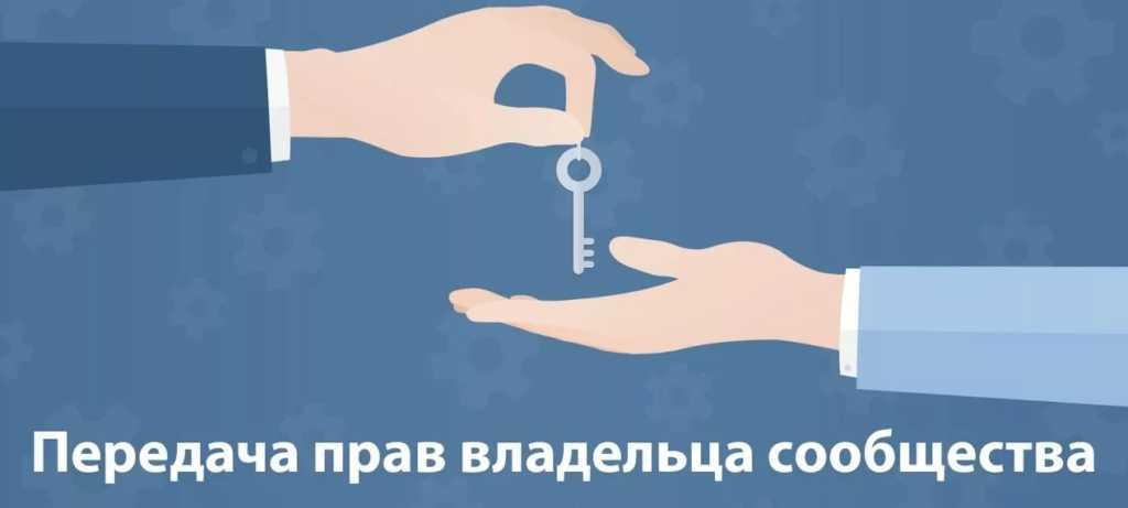 передача прав на группу ВКонтакте